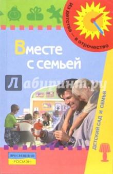 Вместе с семьей: Пособие взаимодействия дошкольных образовательных учреждений и родителей