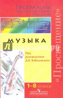 Кабалевский Дмитрий Музыка. Программа общеобразовательных учреждений. 1-8 классы