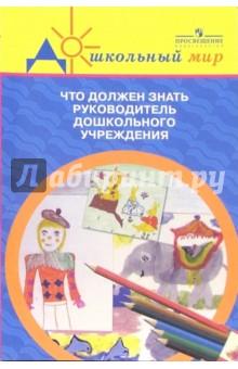 Кутузова Ирина Александровна Что должен знать руководитель дошкольного учреждения