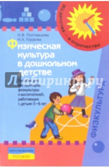 Физическая культура в дошкольном детстве: пособие для инструкторов  физ.к-ры и воспитателей