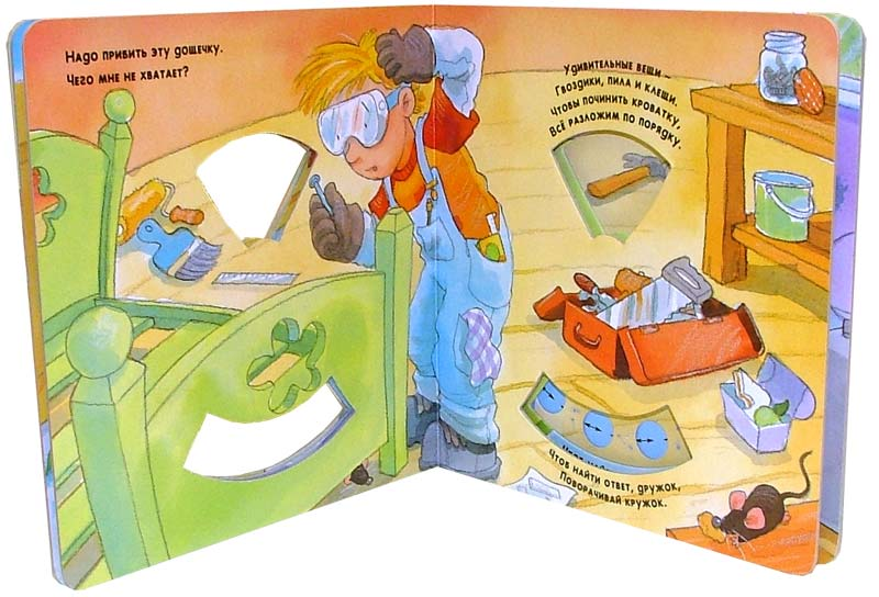 Иллюстрация 1 из 26 для Чего не хватает? Крутилки | Лабиринт - книги. Источник: Лабиринт