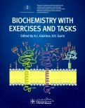 Biochemistry with exercises and tasks = Биохимия