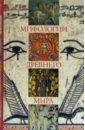 Мифологии древнего мира: Сборник очерков