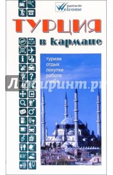 Москва в кармане справочник путеводитель
