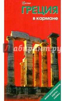 Греция в кармане. Справочник-путеводитель