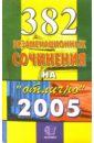 382 экзаменационных сочинения. Темы 2005 года: Учебное пособие