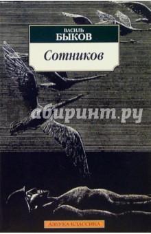 Быков Василь Сотников: Повесть