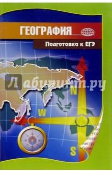 География. Подготовка к ЕГЭ: Учебно-методическое пособие