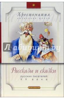 Рассказы и сказки русских писателей XX века