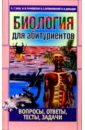 Биология для абитуриентов: вопросы, ответы, тесты,задачи. Издание 3-е, переработ. и допоплненное