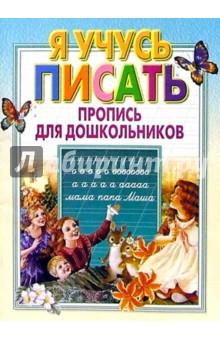 Бельская Инна Леонидовна Я учусь писать. Пропись для дошкольников