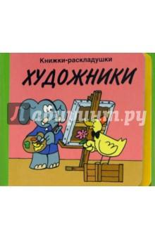 Художники/Книжки-раскладушки
