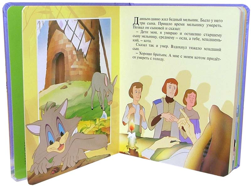 Иллюстрация 1 из 4 для Кот в сапогах. Окошко в сказку | Лабиринт - книги. Источник: Лабиринт