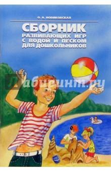 Сборник развивающих игр с водой и песком для дошкольников