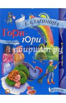 Благинина Елена Александровна Гори-гори ясно!: Стихи