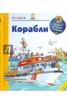 Нилендер Петер, Самойлов Александр Корабли