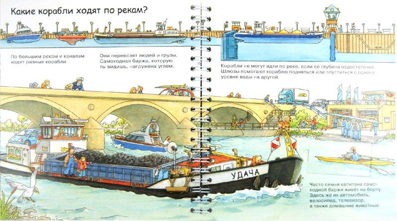 Иллюстрация 1 из 18 для Корабли - Нилендер, Самойлов | Лабиринт - книги. Источник: Лабиринт