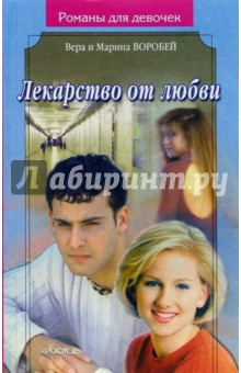 Сестры Воробей Лекарство от любви: Роман