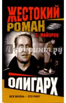 Майоров Сергей Олигарх