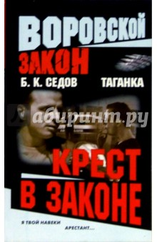 Седов Борис Таганка. Крест в законе