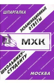 Заскока С. А. Шпаргалка: МХК. Экзаменационные ответы