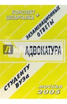 Ларионова Е.Л. Конспект+шпаргалка: Адвокатура. 2005 год
