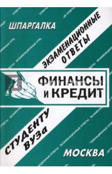 Ларионова Е.Л. Шпаргалка: Финансы и кредит. Экзаменационные ответы