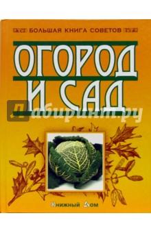 Лущиц Татьяна Огород и сад. Большая книга советов