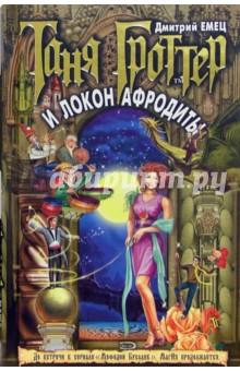 Емец Дмитрий Александрович Таня Гроттер и локон Афродиты: Повесть