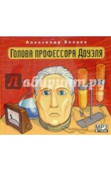 Беляев Александр Романович Голова профессора Доуэля (CD)