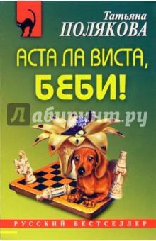Полякова Татьяна Викторовна Аста Ла Виста, беби!: Роман