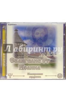 Евангелие от Иоанна (CD)