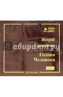 Сименон Жорж Голова Человека (CD)