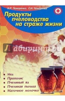 Чемеричко Н.Р., Чемеричко С.Н. Продукты пчеловодства на страже жизни