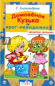 Александрова Галина Владимировна Домовенок Кузька и враг-невидимка