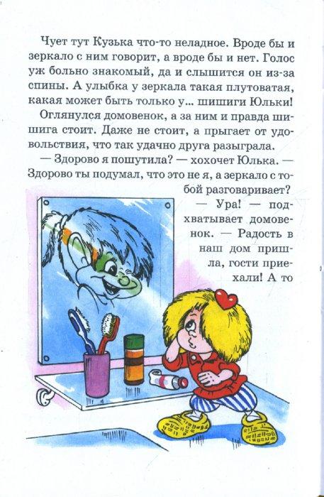 Иллюстрация 1 из 4 для Домовенок Кузька и враг-невидимка - Галина Александрова | Лабиринт - книги. Источник: Лабиринт