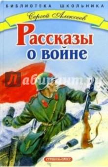 Алексеев Сергей Петрович Рассказы о войне