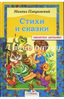 Пляцковский Михаил Спартакович Стихи и сказки