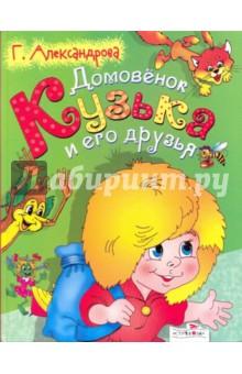 Александрова Галина Владимировна Домовенок Кузька и его друзья