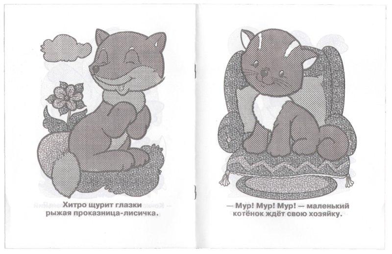 Иллюстрация 1 из 7 для Пушистые малыши | Лабиринт - книги. Источник: Лабиринт