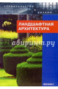 Лазарев Александр Ландшафтная архитектура