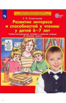 Развитие интереса и способностей к чтению у детей 6-7 лет: Учебно-методическое пособие