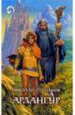 Арлангур: Фантастический роман