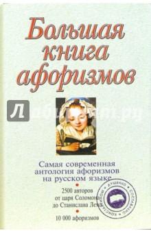 Душенко Константин Васильевич Большая книга афоризмов