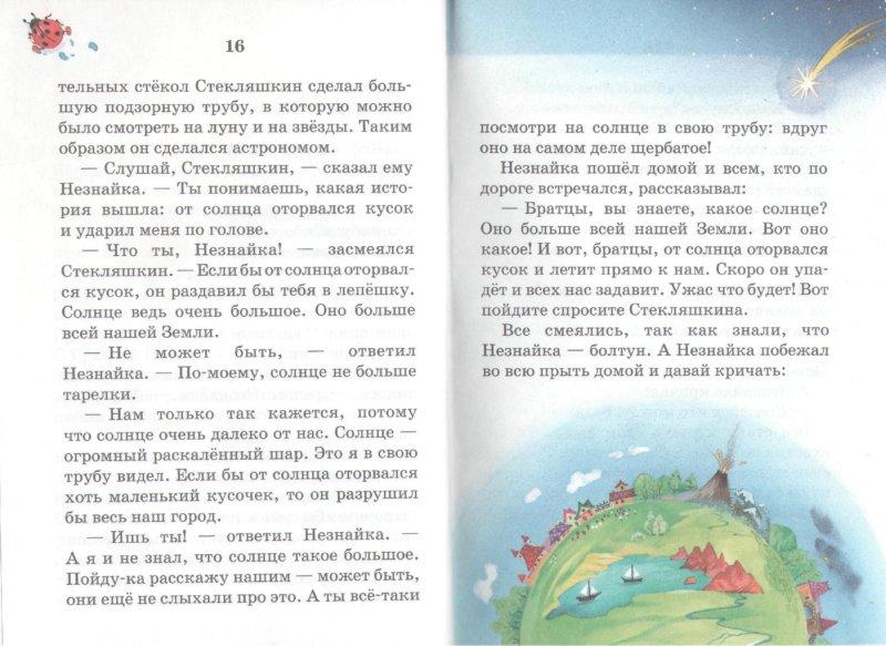 Иллюстрация 1 из 12 для Приключения Незнайки и его друзей - Николай Носов | Лабиринт - книги. Источник: Лабиринт