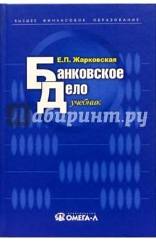 Жарковская Елена Павловна Банковское дело