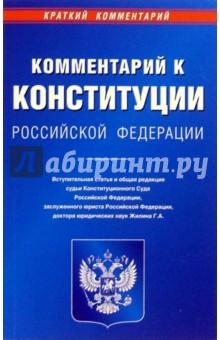 Комментарий Конституции РФ. По материалам судебной практики