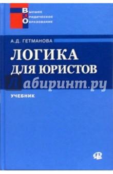 Логика для юристов: Учебное пособие. - 2-е изд