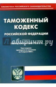 Таможенный кодекс РФ. Официальный текст