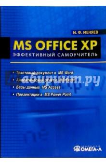 MS Office XP: Эффективный самоучитель: Учебное пособие по специальности Менеджмент организации